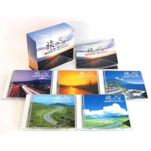 旅の記憶〜僕らのロード・ミュージック〜 CD5枚組 DMCA-40211|1147kodawaru