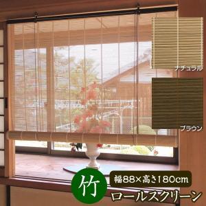竹 ロールスクリーン ロールアップ バンブー 88×180cm 日本製 和風|1147kodawaru