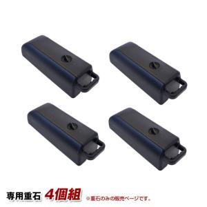 高さが調節できるサイクルガレージ2 専用重石4個組 固定ブロック TAN-563|1147kodawaru