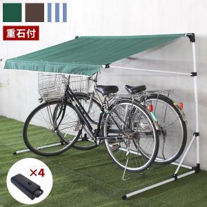 高さが調節できるサイクルガレージ2+専用重石4個組セット 自転車置き場 バイクガレージ TAN-594563|1147kodawaru