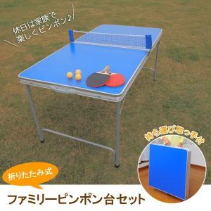 折りたたみファミリーピンポン台セット 持ち運び取っ手付コンパクト卓球台 卓球ラケット×2 卓球ボール×3 TAN-595 1147kodawaru