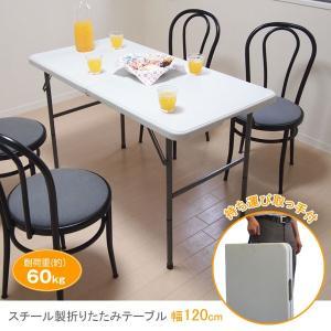 折りたたみテーブル 幅120cm 特大スチール製テーブル 折畳式コンパクト作業台 TAN-599-120|1147kodawaru
