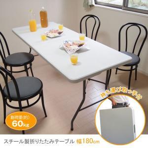 折りたたみテーブル 幅180cm 特大スチール製テーブル 折畳式コンパクト作業台 TAN-599-180 1147kodawaru
