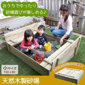 砂場用天然木製遊具 100×80cm 小サイズ 蓋付き自宅すな場 背もたれ付き TAN-733(小)|1147kodawaru