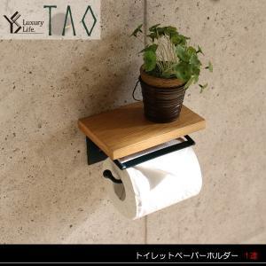 トイレットペーパーホルダー1連 幅16cm 木製台付 TAO タオ 41-025-YA|1147kodawaru