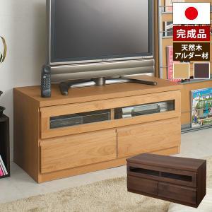 テレビ台 完成品 幅101cm 日本製 アルダー材 天然木 テレビボード TVボード  TE-0003/TE-0004|1147kodawaru