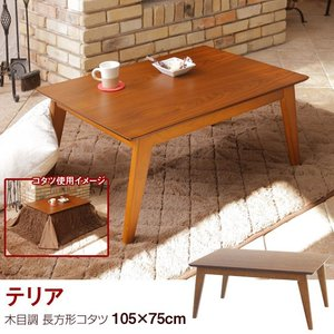 木目調 長方形コタツ ウッドテーブル 幅105cm コード収納付 テリア 82-793-YA|1147kodawaru