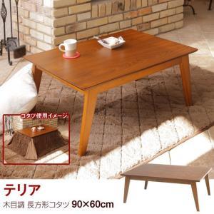 木目調 長方形コタツ ウッドテーブル 幅90cm コード収納付 テリア 82-792-YA|1147kodawaru