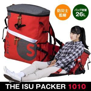 防災リュック ザ・イス・パッカー 座椅子になる非常持出袋 THE ISU PACKER 1010 1147kodawaru
