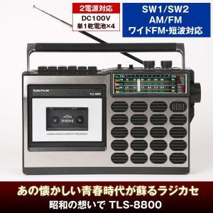 昭和の想いでラジカセ ポータブルラジカセ 短波対応 デジタル録音 トランジスタラジオ テープレコーダー TLS-8800|1147kodawaru