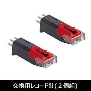 交換用レコード針 2個入 サファイヤ針 TO-104|1147kodawaru