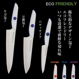 トギノン エコフレンドリー 替刃包丁 【ペティナイフ A-125】|1147kodawaru