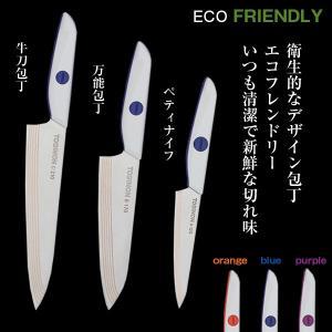 トギノン エコフレンドリー 替刃包丁    【牛刀包丁 C-210】|1147kodawaru