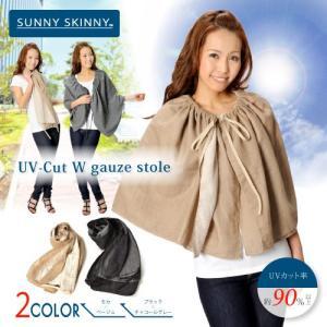 Sunny Skinny UVカット Wガーゼ・ストール|1147kodawaru