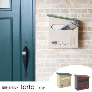 木製壁掛けポスト 猫イラストデザイン 郵便受け トルタ Torta 73-825/73-826-YA|1147kodawaru