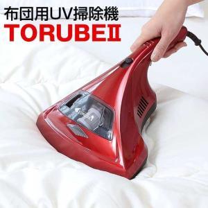 【完売】布団用UV掃除機 TORUBE II とるべえ ふとんクリーナー ダニ取り|1147kodawaru