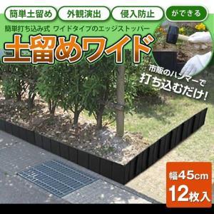 簡単打ち込み式土留めワイド 12枚入 土留め 幅45cm|1147kodawaru