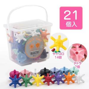 知育玩具 つのつのサイコロ&テトラ 21ボックス 脳活動 積み木 ブロック遊び 集中力アップ リハビリ|1147kodawaru