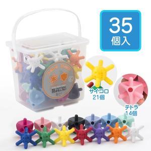 知育玩具 つのつのサイコロ&テトラ 35ボックス 脳活動 積み木 ブロック遊び 集中力アップ リハビリ|1147kodawaru