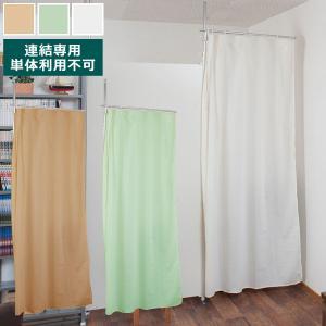 つっぱり式 間仕切り用カーテン 突っ張り式パーテーションカーテン NJ-0267/NJ-0268/NJ-0269|1147kodawaru