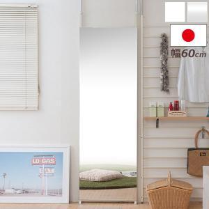 突っ張り 壁面ミラー 幅60cm つっぱり式 鏡 姿見 スタンドミラー 全身ミラー NJ-0007/NJ-0516|1147kodawaru