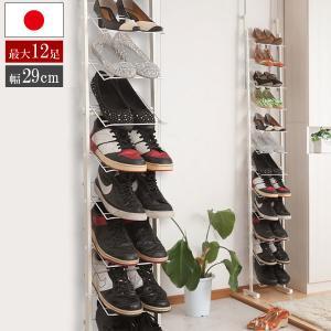 突っ張り式 シューズラック 薄型 幅29cm スリム 最大12足収納 下駄箱 靴収納 壁面シューズラック 日本製 NJ-0464|1147kodawaru