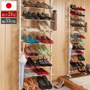 突っ張り式 シューズラック 薄型 幅53cm スリム 最大24足収納 下駄箱 靴収納 壁面シューズラック 日本製 NJ-0465|1147kodawaru