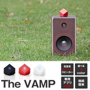 Bluetoothレシーバー TheVAMP バンプ アナログスピーカーをブルートゥーススピーカーに変える|1147kodawaru