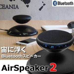 Bluetoothスピーカー AirSpeaker2 エアスピーカー2 WA-102 宙に浮くスピーカー 空中浮遊 マットブラック|1147kodawaru