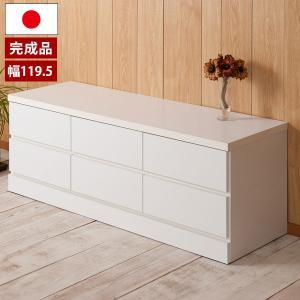 チェスト タンス 完成品 箪笥 幅119.5cm 2段 6杯 日本製 ホワイト ローチェスト 地板入り おしゃれ シンプル SA-0020|1147kodawaru