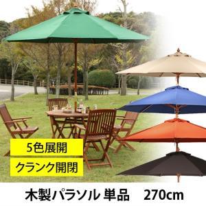 木製パラソル 270cm ガーデンパラソル 日よけ エクステリア アウトドア|1147kodawaru