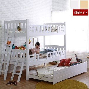 3段ベッド 子ども用ベッド シングルベッドに切替 シンプルデザイン 天然木 Peony ピオニー YFBB4434-SI|1147kodawaru