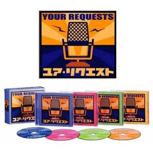 YOUR REQUESTS ユア リクエスト CD4枚組 DMCA-40162|1147kodawaru