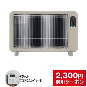 遠赤外線パネルヒーター 夢暖望400型H 2017年版 夢暖望3年保証 デジタルプログラムタイマー付|1147kodawaru