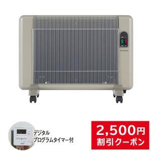 遠赤外線パネルヒーター 夢暖望660型H 2017年版 夢暖望 3年保証デジタルプログラムタイマー付|1147kodawaru