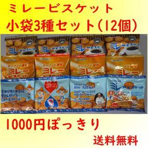 ミレービスケット小袋3種セット12個(塩・キャラメル・コーヒー味) (クリックポスト送料無料) ポイ...