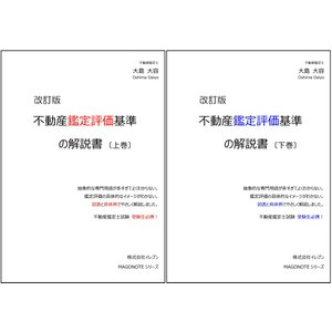 不動産鑑定評価基準の解説書 (上下巻セット)