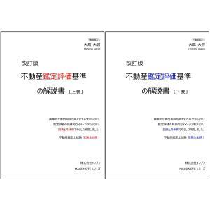 不動産鑑定評価基準の解説書 改訂版(上下巻セット)