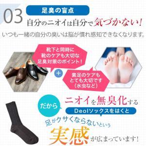消臭靴下 デオルビジネスソックス MEN 消臭ソックス デオル ソックス 靴下 消臭 足臭 汗臭 防臭 ケア 対策 足 臭い ニオイ メンズ あすつく|11kaigofuku|10