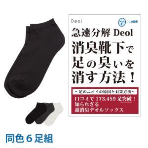全額返金保証付♪1日履いても臭わない消臭靴下で足臭ケア!足の臭いを無臭化するデオルスニーカー用ソック...