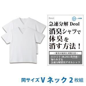 消臭シャツ デオルブイネック天竺Tシャツ(同サイズ2枚セット)デオルシャツ VネックTシャツ 体臭 消臭 汗 ワキガ対策 綿100% 男女兼用 臭わない あすつく|11kaigofuku