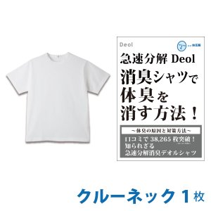消臭シャツ デオルクルーネックTシャツ 消臭下着 消臭Tシャツ 消臭 防臭 臭い 加齢臭 汗臭 対策 デオドラント アンダーシャツ 臭わない あすつく|11kaigofuku