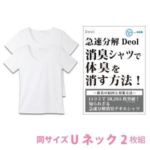 消臭シャツ デオルUネックTシャツ WOMEN(同サイズ2枚セット)デオルシャツ UネックTシャツ レディース 体臭 消臭 汗 ワキガ対策 綿100% 臭わない あすつく|11kaigofuku