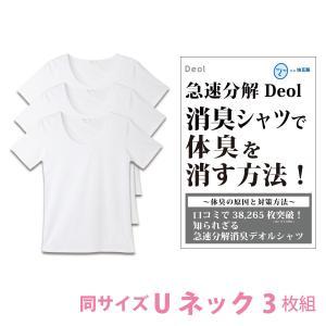 消臭シャツ デオルUネックTシャツ WOMEN(同サイズ3枚セット)デオルシャツ UネックTシャツ レディース 体臭 消臭 汗 ワキガ対策 綿100% 臭わない あすつく|11kaigofuku