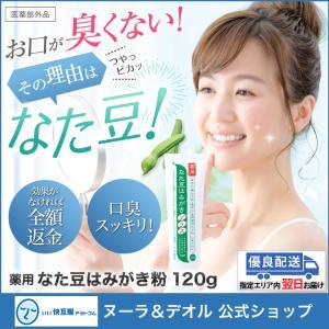 歯磨き粉 歯みがき粉 歯磨き 歯みがき ハミガキ なた豆 ホワイトニング 口臭 歯周病 予防 ケア 薬用なた豆はみがきプラス 興和堂 あすつく|11kaigofuku