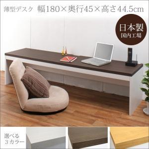 日本製 薄型パソコンデスク ロータイプ 奥行45cm 幅180cm 約高さ45cm PCデスク ローデスク 座椅子用 ワークデスク 座卓 ホワイト ダークブラウン ナチュラル