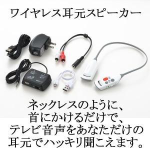 ツインバード ワイヤレス耳元スピーカー AV-J343W ホワイト白 TWINBIRD製 首にかけるだけテレビの音声を耳元にお届 簡単接続|11myroom