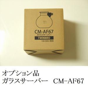 TWINBIRD(ツインバード)製 交換用ガラスサーバー CM-AF67 別売品 オプションパーツ 対象機種CM-D853BR|11myroom
