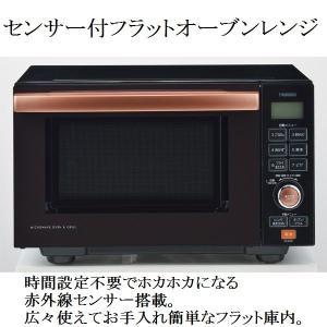 ツインバード センサー付フラットオーブンレンジ ブラウン DR-E851BR キッチン家電 TWINBIRD製 赤外線センサー搭載|11myroom