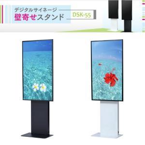 デジタルサイネージ スタンド 壁寄せテレビスタンド40-55インチ DSK-55 SDS エスディエス 日本製|11myroom